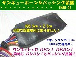 サンキューホーン・フラッシュキット後付汎用 THRN-01