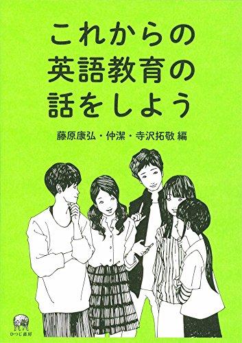 これからの英語教育の話をしようの詳細を見る