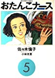 おたんこナース (5) (ビッグコミックス)
