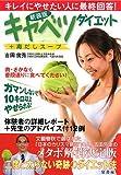 キャベツダイエット+毒だしスープ (商品イメージ)