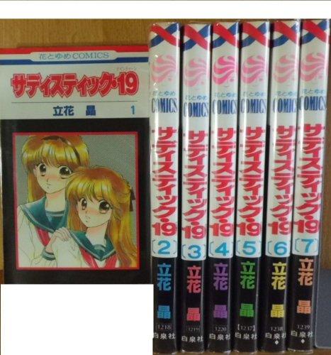 サディスティック19  全7巻完結セット 【コミックセット】の詳細を見る