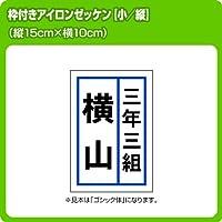 カラー枠付きアイロンゼッケン(縦書き・小)W10cm×H15cm文字カラー 赤 枠カラー 緑 書体 丸ゴシック体