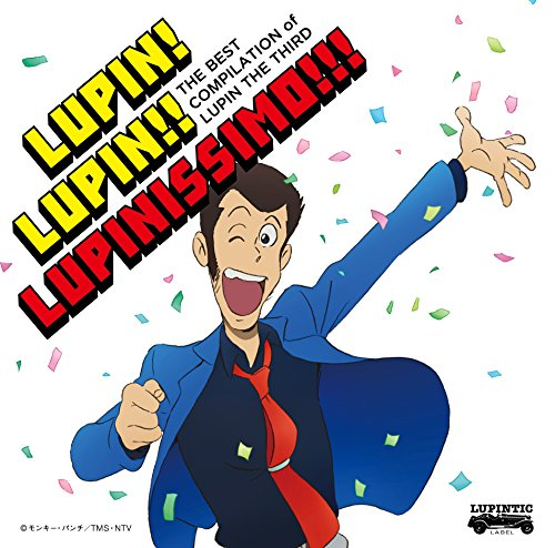 ~「ルパン三世のテーマ」誕生40周年記念作品~ THE BEST COMPILATION of LUPIN THE THIRD 『LUPIN! LUPIN!! LUPINISSIMO!!!』 (通常盤)