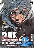 バビル2世 ザ・リターナー 3 (ヤングチャンピオン・コミックス)