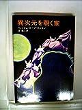 異次元を覗く家 (ハヤカワ文庫 SF 58)