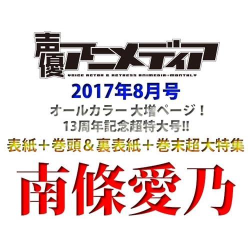 声優アニメディア 2017年 08 月号 [雑誌]
