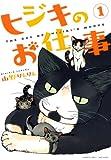 ヒジキのお仕事 (1) (バンブーコミックス 4コマセレクション)