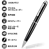 ボイスレコーダー 小型 icレコーダー ペン型 録音機 高音質 大容量 16GB 軽量 長時間 簡単操作 音声検知自動録音 芯三本付き 日本語説明書付き 1年保証 Daping ボイスレコーダー Pro