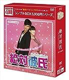 絶対彼氏~My Perfect Darling~(台湾オリジナル放送版)DVD-BO...[DVD]