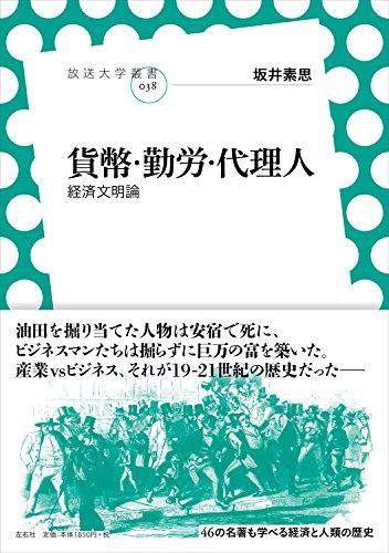 貨幣・勤労・代理人 経済文明論 (放送大学叢書)