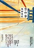 角田光代『空の拳』の表紙画像