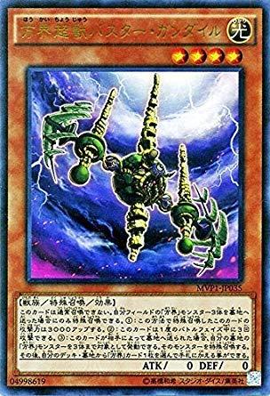 遊戯王 MVP1-JP035 《方界超獣バスター・ガンダイル》 KCウルトラレア