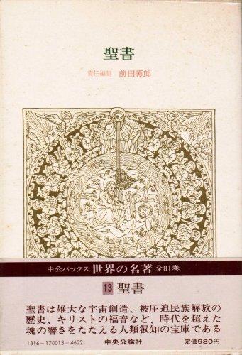 世界の名著〈13〉聖書 (1978年) (中公バックス)