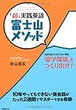 「超」実践英語 富士山メソッド