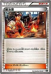 ポケモンカードゲームSM/鍛冶屋/THE BEST OF XY