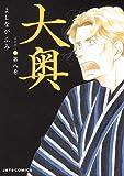 大奥 8 (ジェッツコミックス)