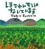 絵本を読んだ。『ほうれんそうはないています / 鎌田 實 (著), 長谷川 義史 (イラスト)』