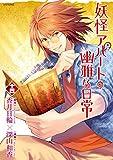 妖怪アパートの幽雅な日常(14) (シリウスコミックス)