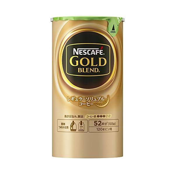 ネスカフェ ゴールドブレンド エコ&システムパッ...の商品画像