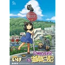 ねこむすめ道草日記(5) (RYU COMICS)