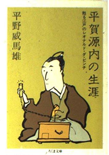平賀源内の生涯―甦る江戸のレオナルド・ダ・ビンチ (ちくま文庫)