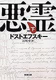 悪霊(下)(新潮文庫)