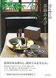 はじめての茶箱あそび 「自分だけのひと箱」の組みかた 画像
