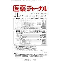 医薬ジャーナル 2007年 11月号 [雑誌]