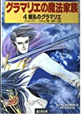 グラマリエの魔法家族〈4〉戦乱のグラマリエ (富士見文庫—富士見ドラゴンノベルズ)
