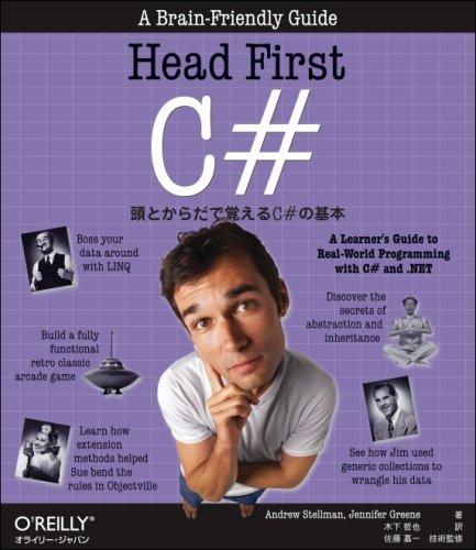 Head First C# ―頭とからだで覚えるC#の基本の詳細を見る