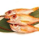 築地魚群 干物 のどぐろ丸干し3尾セット 国内加工