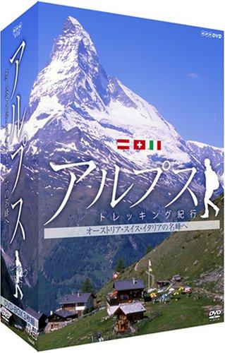 アルプス トレッキング紀行~オーストリア・スイス・イタリアの名峰へ~DVD-BOX[3枚組]