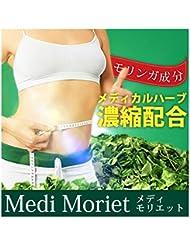 MediMoriet(メディモリエット)
