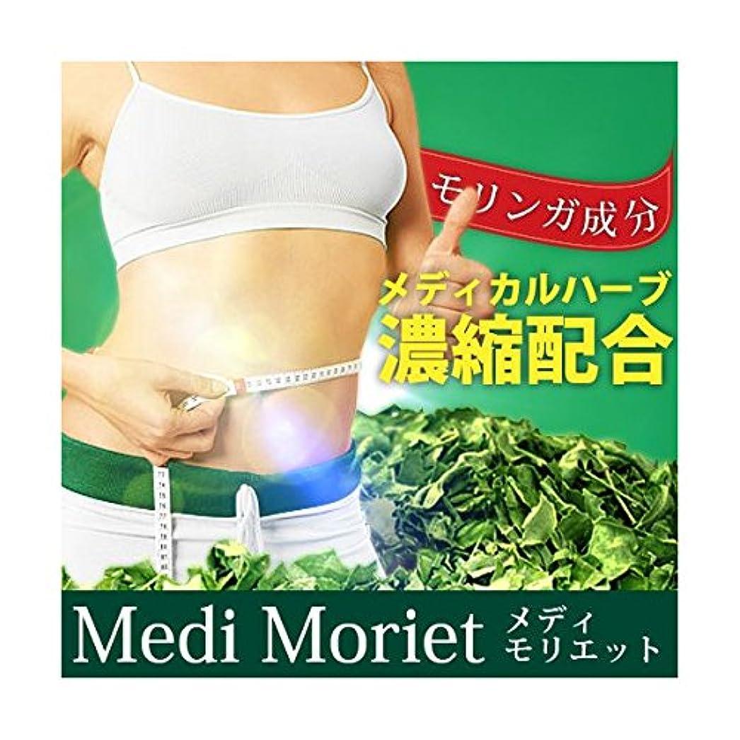 抑止するシダ職業MediMoriet(メディモリエット)