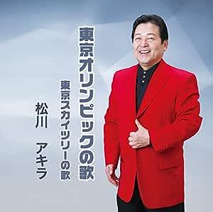 東京オリンピックの歌