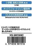 カシオ 電子辞書 追加コンテンツ microSDカード版 ドイツ語 小学館独和大辞典 オックスフォード独語辞典 XS-SH19MC