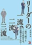 「リーダーの一流、二流、三流」吉田 幸弘