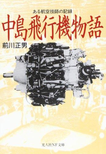 中島飛行機物語―ある航空技師の記録 (光人社NF文庫)の詳細を見る