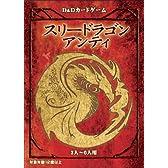 スリードラゴン・アンティ(日本語版) [D&D公式カードゲーム] ([トレカ])