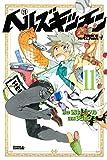 ヘルズキッチン 分冊版(11) 絆 (月刊少年ライバルコミックス)