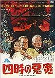 四時の悪魔(スペシャル・プライス) [DVD]