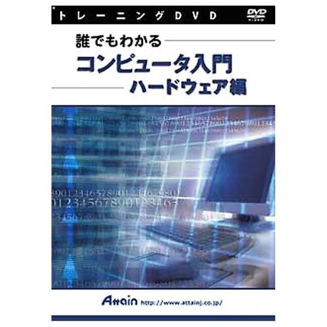 敬意茎ピストンコンピュータ入門 ハードウェア編 DVD