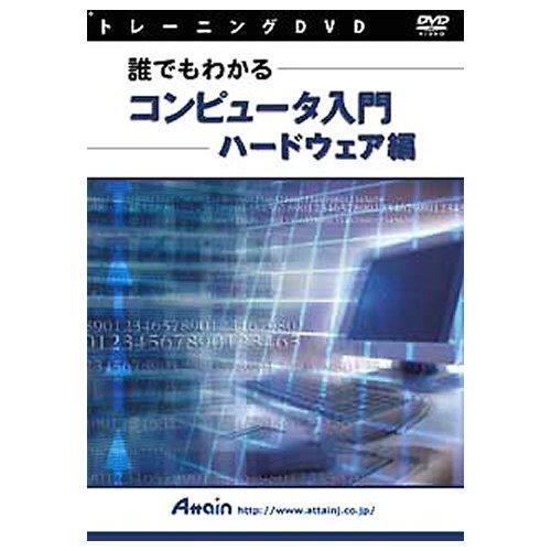 コンピュータ入門 ハードウェア編 DVD