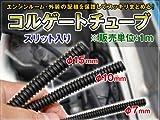 Amazon.co.jp【シードスタイル】コルゲートチューブ 外径φ7mm ※販売単位1m