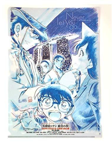 クリアファイル 名探偵コナン 劇場版 ディザービジュアル 紺青の拳