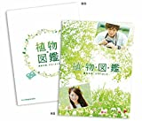 植物図鑑 運命の恋、ひろいました クリアファイル DVD購入特典 岩田剛典 高畑充希