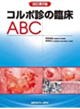 コルポ診の臨床ABC