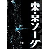 東京ソーダ(CD付)
