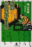 元禄御畳奉行の日記 (上) (秋田文庫 (7-44))