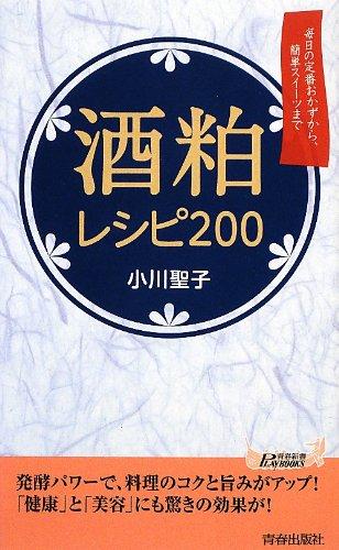 酒粕レシピ200 (青春新書PLAY BOOKS)